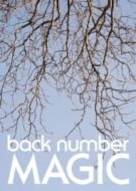 即決 back number MAGIC 初回生産限定盤B +Blu-ray 新品未開封  < タレントグッズの