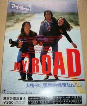 マイ・ロード My Road 映画 チラシ 武田鉄矢 名高達郎 レア