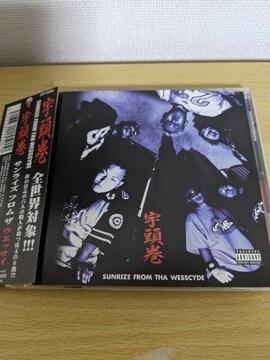宇頭巻(UZUMAKI)「SUNRIZE FROM THA WESSCYDE」ミクスチャー/ラップメタル