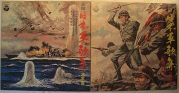 LPレコード/正調「日本軍歌集」陸軍篇&海軍篇2枚中古