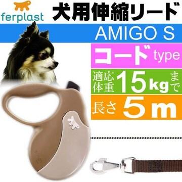 犬 伸縮 リード AMIGO S 灰灰 コード 長5m 体重15kgまで Fa5212