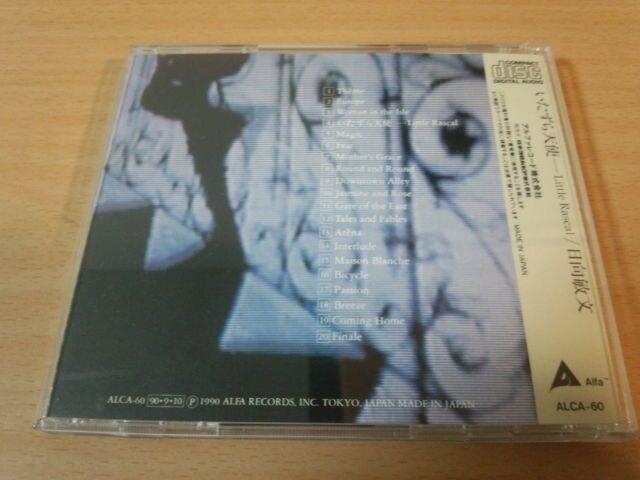 日向敏文CD「いたずら天使LITTLE RASCAL」廃盤● < タレントグッズの