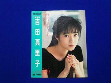 中古 オーレ写真集 吉田真里子 '89/6 初版