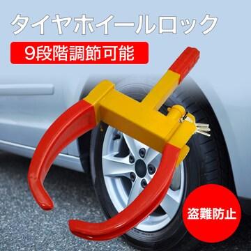 タイヤホイールロック 9段階調節可能 タイヤロック 盗難防止