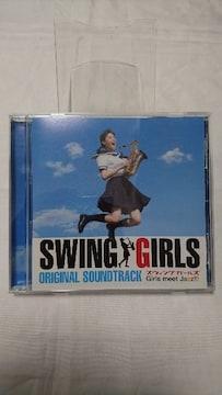 美品CD!! スウィングガールズOST / 付属品全てあり