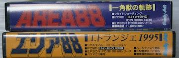 ★絶版★AREA88〜エトランジェ1995〜☆〜一角獣の軌跡〜★