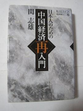 日本人のための中国経済再入門 (経済政策レビュー) 関 志雄著