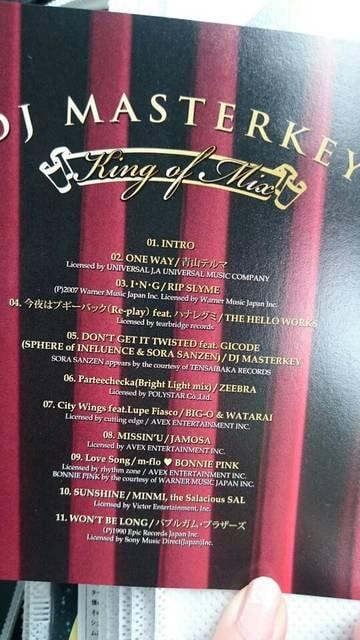 美品 DJ MASTERKEY  CDアルバム King of Mix < CD/DVD/ビデオの