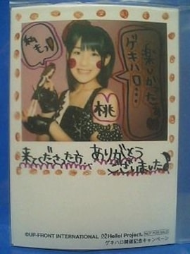 ゲキハロ5開催記念キャンペーン特典写真L判1枚 2008.11/嗣永桃子