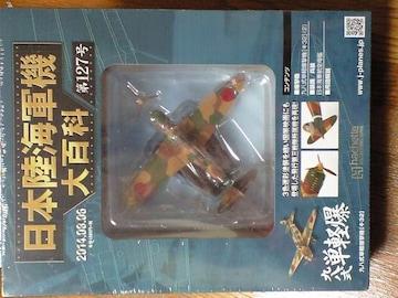 日本陸海軍機大百科[127] 九八式単軽爆撃機