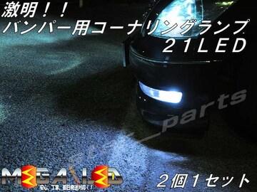 mLED】セルシオ30系後期/バンパーコーナリングランプ21連/ホワイト