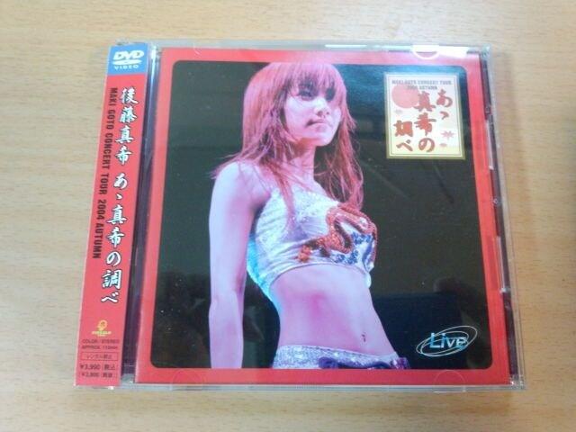 後藤真希DVD「コンサートツアー 2004秋 〜ああ 真希の調べ〜」●  < タレントグッズの