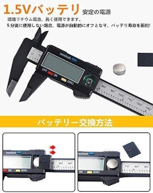 デジタル ノギス 150mm LCD 外径 内径 深さ 段差 ゼロリセット  < ペット/手芸/園芸の