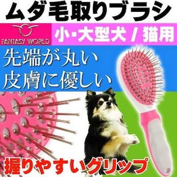 犬 猫 ペット用ムダ毛取りブラシ ピンブラシ 先端丸い Fa009