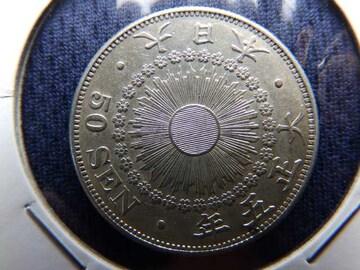 大正5年 五十銭銀貨 10.1g
