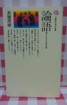 『論語 現代に生きる中国の知恵』貝塚茂樹