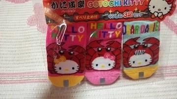 キティちゃんキッズ靴下3足セット�A