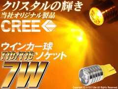 1球�儺10/T16オレンジCREE 7WハイパワークリスタルLED 輝くウインカー球