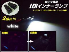 トヨタ汎用/LEDインナーランプ・フットランプ/白色ホワイト/2個