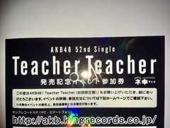 AKB48 Teacher Teacher 全国握手券 参加券 5枚セット