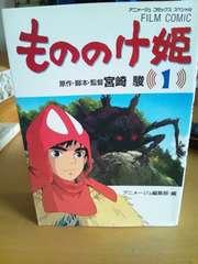 もののけ姫☆カラーコミック全巻