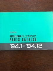 TOYOTA特別仕様車パーツカタログ'94.1-'94.12