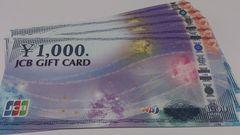 JCBギフト券5千円分☆切手印紙等支払い可