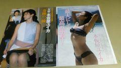 ★本仮屋ユイカ★グラビア雑誌切抜き・10P。同梱可。