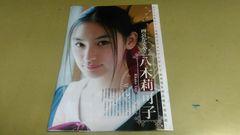 ★八木莉可子★グラビア雑誌・切抜き・8P。同梱可。