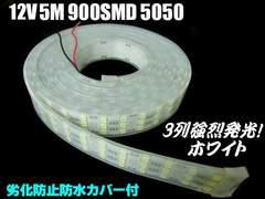 送料無料 12v 爆光 3列基盤 カバー付 LEDテープ 蛍光灯 5m 白