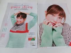 本田翼・小島瑠璃子◆切り抜き8ページ◆