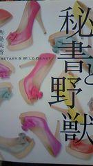 秘書と野獣〓西島朱音〓エブリスタwoman文庫