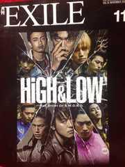 月刊EXILE 2015 11 HIGH&LOW 三代目JSB
