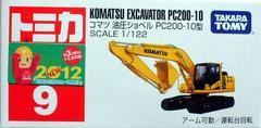 9 コマツ油圧ショベルPC200-10型 新品