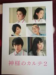 嵐 櫻井翔 映画パンフレット 神様のカルテ2