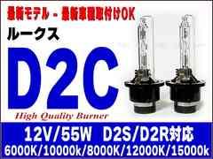 55W 高品質D2C/ルークス/最新車種対応/1年保証