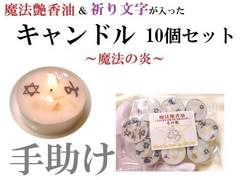 魔法艶香油キャンドル★その他★援助・手助け★パワーストーン/占