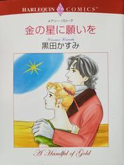■ハーレクイン「金の星に願いを」黒田かすみ