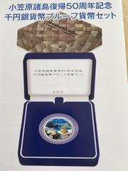 小笠原諸島復帰50周年記念千円銀貨幣プルーフ