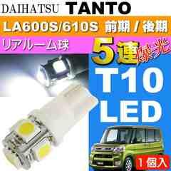 タント リア ルームランプ T10 LED 5連砲弾型 ホワイト1個 as02