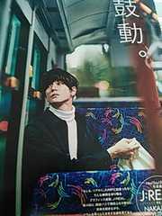 Myojo J:REAL 中島裕翔くん 切り抜き