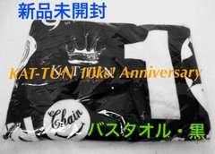新品未開封☆KAT-TUN 10ks! Anniversary★バスタオル・黒