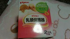 激安乳頭保護器