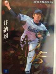 14カルビー/第3弾サインパラレル版S-69・井納翔一