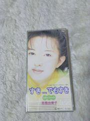 CDs 高橋由美子 すき…でもすき 最高の恋人 主題歌 '95/5