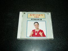 CD「美空ひばり/全曲集~夾竹桃の咲く頃」97年盤