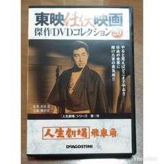 DVD 東映任侠映画 人生劇場 飛車角 鶴田浩二 高倉健