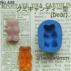 スイーツデコ型◆グミキャンディー(bear)◆ブルーミックス・レジン・粘土