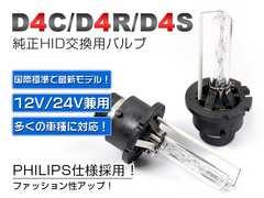 35W D4CD4SD4R耐震純正交換HIDバルブ6000k