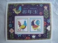 平成29年(2017年) お年玉切手シート